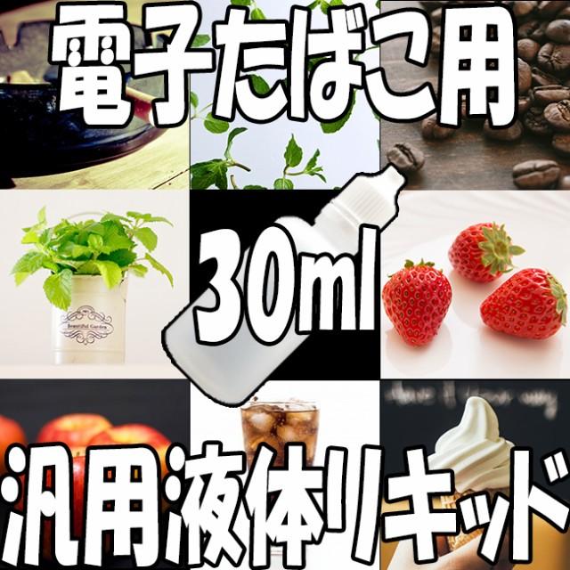 電子タバコ 用 汎用 液体 リキッド 30ml 選べるフ...
