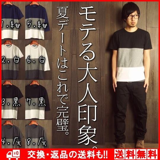 メール便で送料無料!Tシャツ メンズ カットソ...