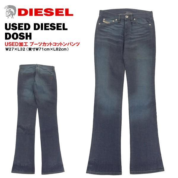 USED加工 ディーゼル Diesel DOSH ブーツカットス...
