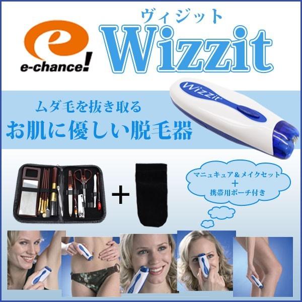 お肌に優しい脱毛器☆ Wizzit ウィジット 携帯用...