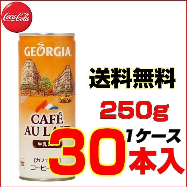 ジョージアカフェオレ 250g缶  30本【1ケース】コ...