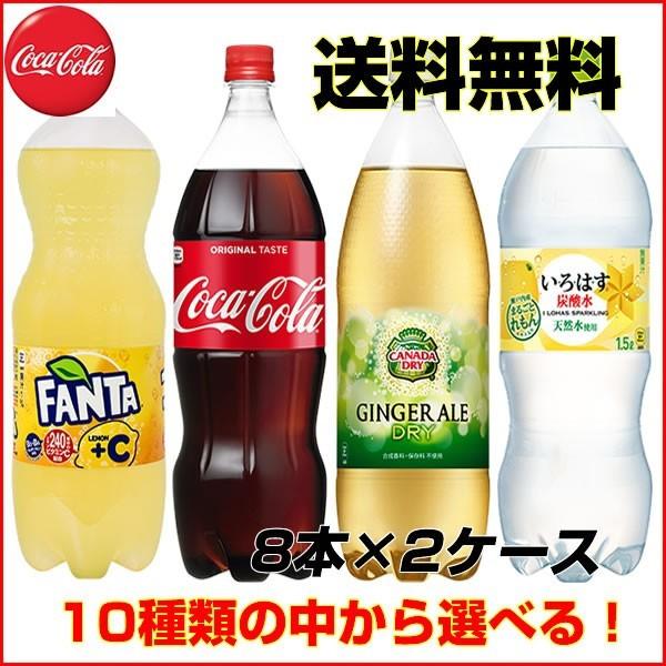 コカ・コーラ 1.5LPETよりどり 10種類から 選り取...