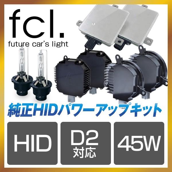 fcl HID 純正型 45Wバラスト fcl. D2S D2R ぷちパ...