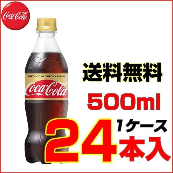 コカコーラゼロカフェイン 500mlPET  24本 【1ケ...
