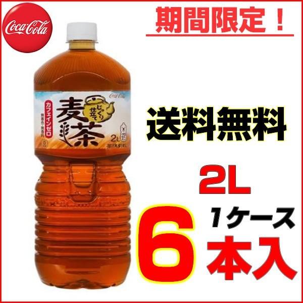 茶流彩彩 麦茶 ペコらくボトル 2LPET 6本【1ケー...