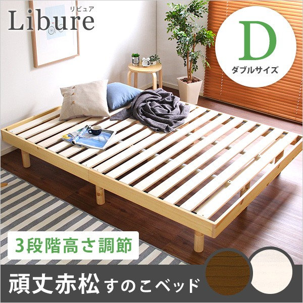 ◆新生活◆ベッド(ダブル)レッドパイン無垢材 ...
