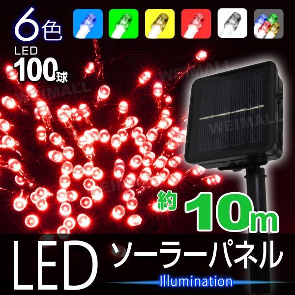 電気代0円 LED イルミネーション ソーラー 10m LE...
