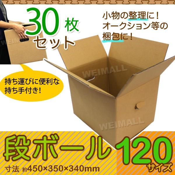 送料無料 【30枚】120サイズ ダンボール (幅45cm ...