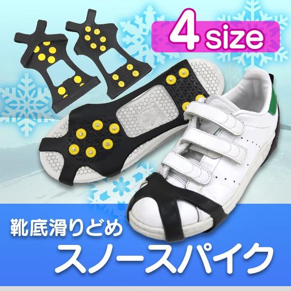 靴 滑り止め 雪 靴底 雪道用 雪道 スノースパイク...