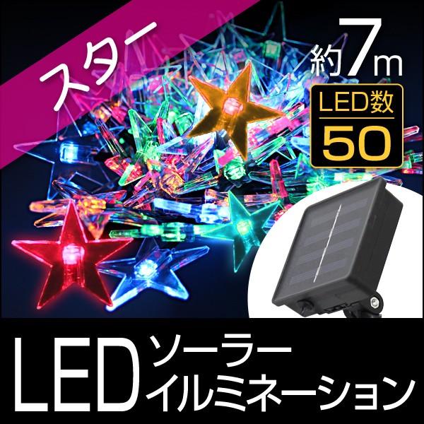 イルミネーション LED 星タイプ ライト ソーラー ...