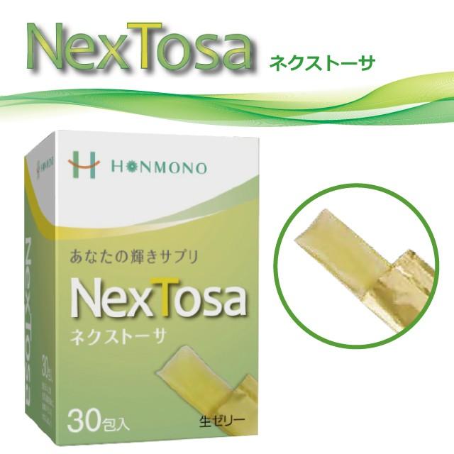 【注目商品】NexTosa(ネクストーサ)糖鎖サプリ...