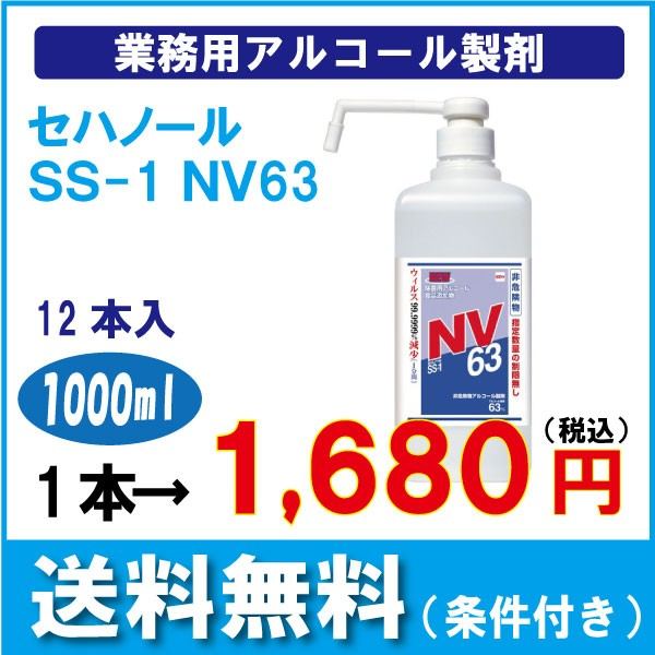 セハノールSS-1 NV63 食品添加物 アルコ...
