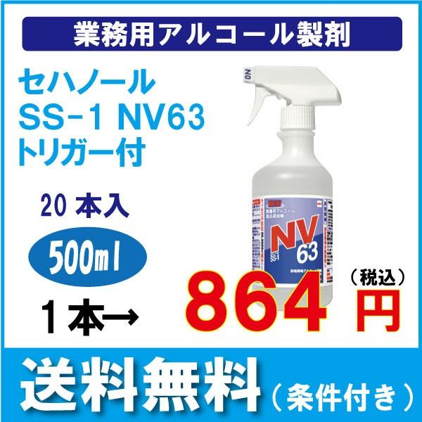 セハノールSS-1 NV63 トリガー付 食品添...