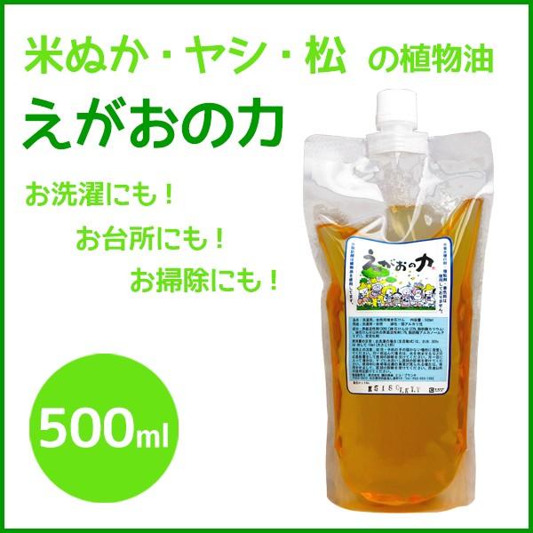 植物油由来成分からできた濃縮自然派洗剤「えがお...
