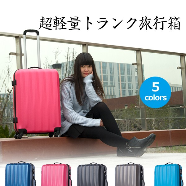 【再入荷記念】スーツケース キャリーケース キャ...