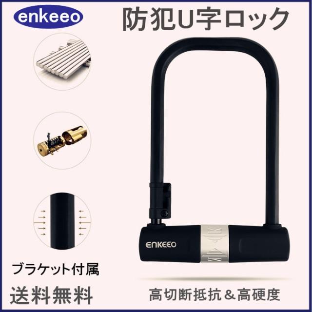 【送料無料】enkeeo U字ロック 自転車 ロック か...