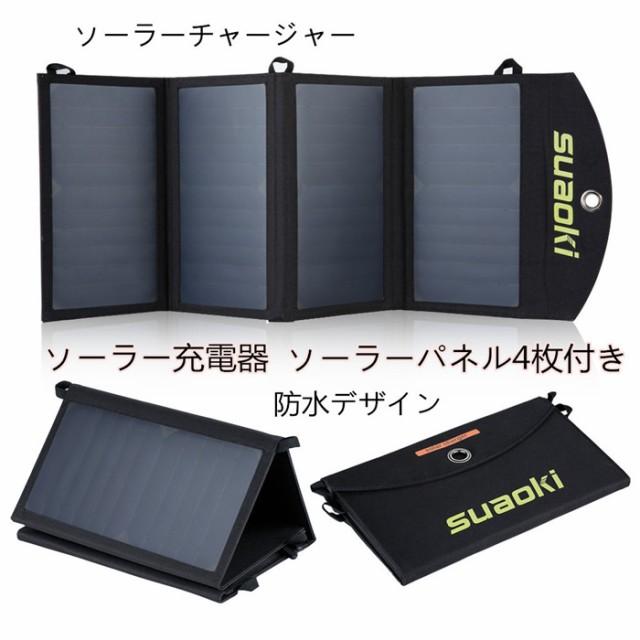 【送料無料】suaoki ソーラー充電器 25W 折りたた...