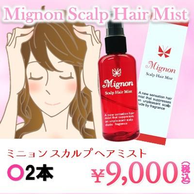 Mignon〜ミニョン スカルプ ヘアミスト〜2本