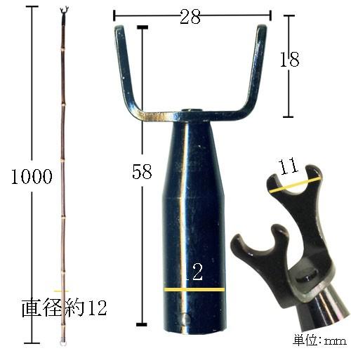 604076 矢筈黒竹 黄銅製両口 100cm F0130