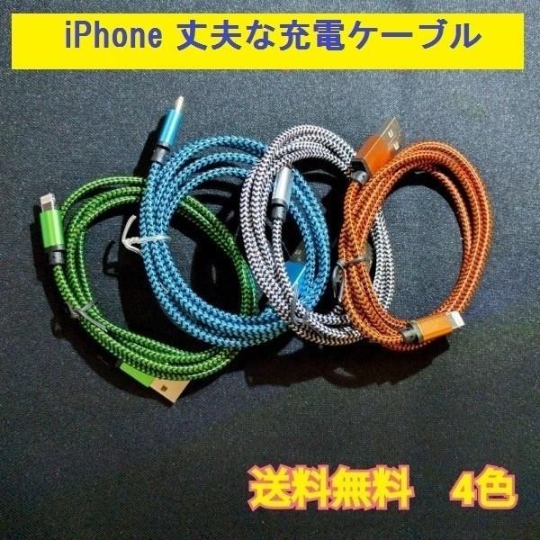 送料無料 断線しにくい iPhone 充電ケーブル 丈夫...