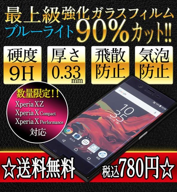 【訳アリ】 即納 ブルーライト ガラス SOV34 SOV3...