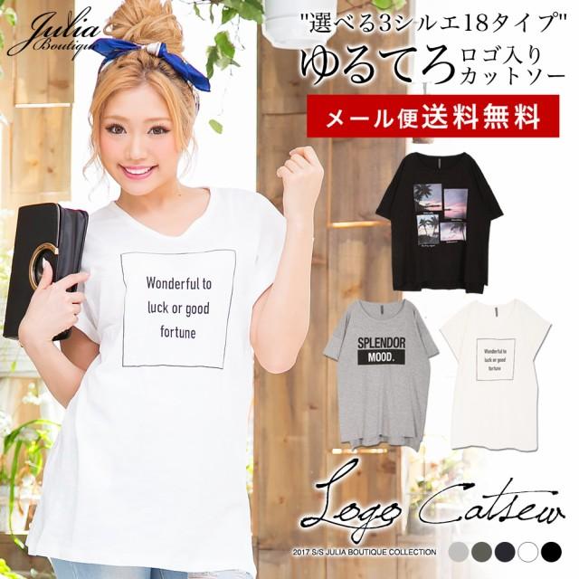 【メール便送料無料】選べる3シルエ!!  全18タイ...