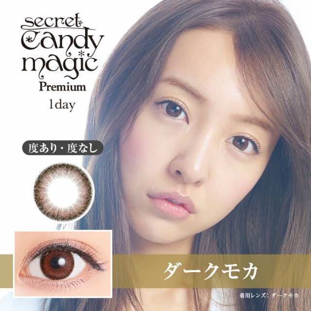 secret candymagic 1day Premium《ダークモカ》 ...
