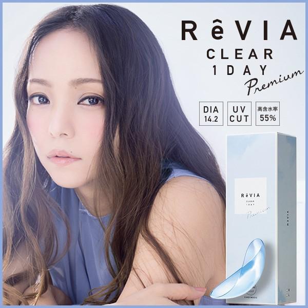 安室奈美恵 クリアレンズ ReVIA CLEAR Premium 1d...