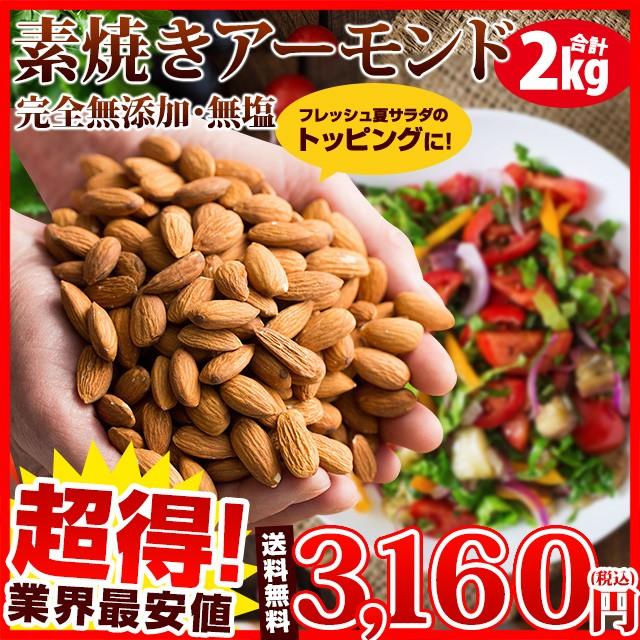 【お盆SALE】送料無料 無添加 素焼きアーモンド 2kg  ナッツ おつまみ 無塩  お菓子 おやつ ダイエット