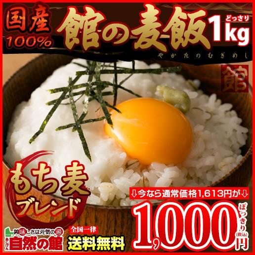 【半額】館の麦飯 1kg 国産押しもち麦をはじめ3種...