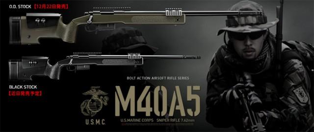 東京マルイ M40A5 エアーコッキングライフル BK【...