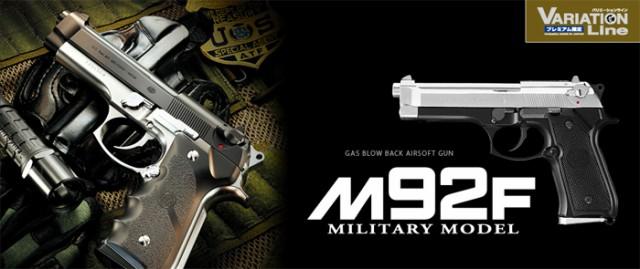 東京マルイ ガスブローバック M92F スライドシル...