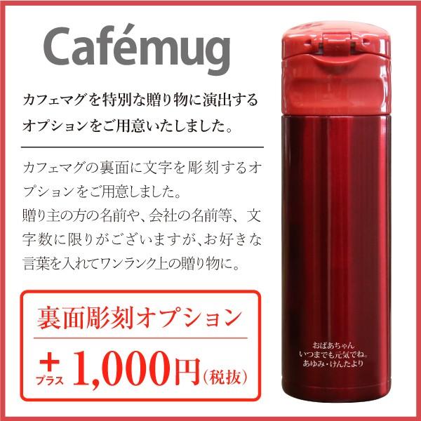 【カフェマグ水筒裏面彫刻オプション1080円】※オ...