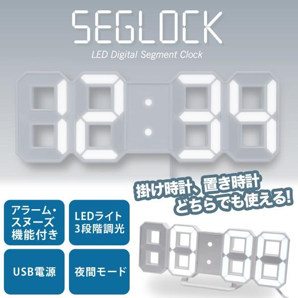 LEDデジタルセグメントクロック RELAX セグロック...