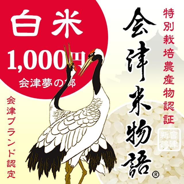 【会津米物語】 白米 1.2kg 8合分 28年産 全国送...