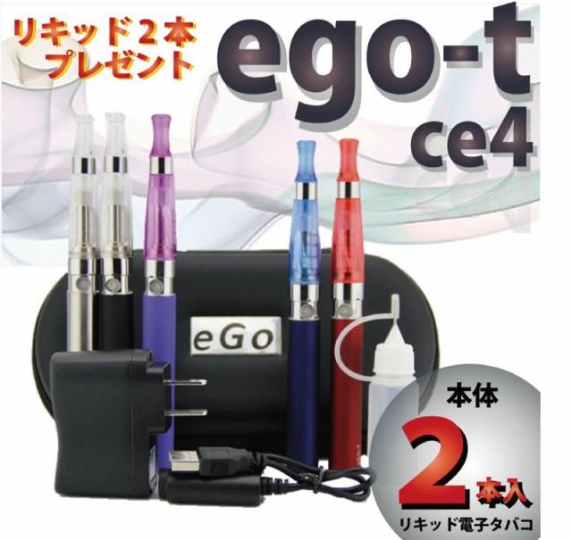 【電子タバコ】eGO-T CE-4 2本セット!大容量1100...