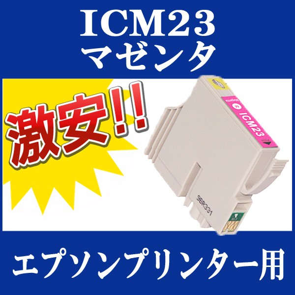 EPSON (エプソン) IC23 互換インクカートリッジ I...