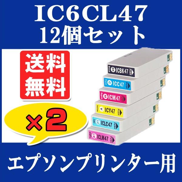 EPSON (エプソン) IC47 互換インクカートリッジ I...