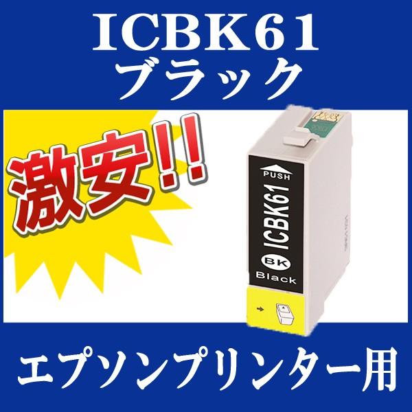 EPSON (エプソン) IC61 互換インクカートリッジ I...