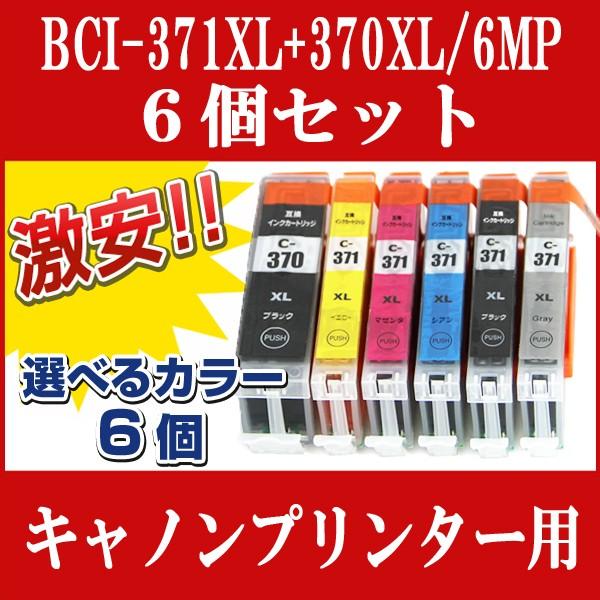 【選べるカラー6個】CANON(キャノン) 互換イン...