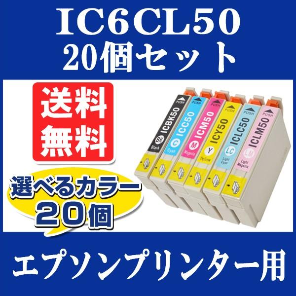 【選べるカラー20個】EPSON (エプソン) IC50 互...
