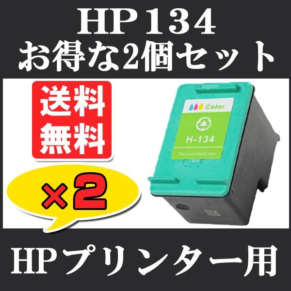 ■【メール便送料無料】HP ( ヒューレット・パッ...