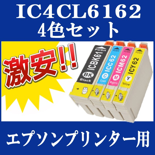 EPSON (エプソン) IC61 IC62 互換インクカートリ...