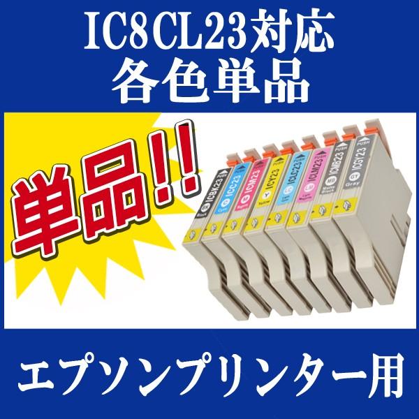 EPSON (エプソン) 互換インクカートリッジ IC23系...