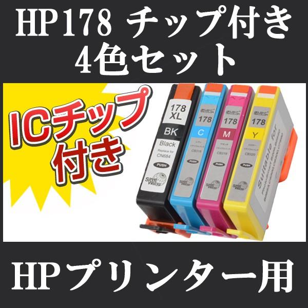 HP (ヒューレット・パッカード) 互換インクカート...