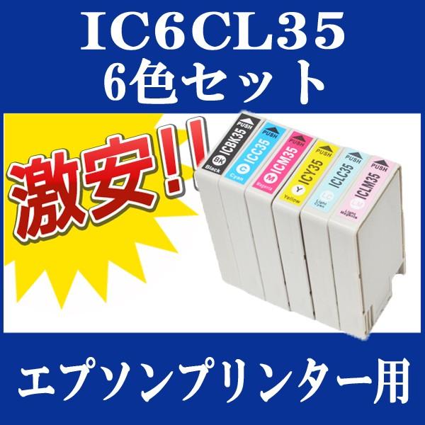 EPSON (エプソン) IC35 互換インクカートリッジ I...