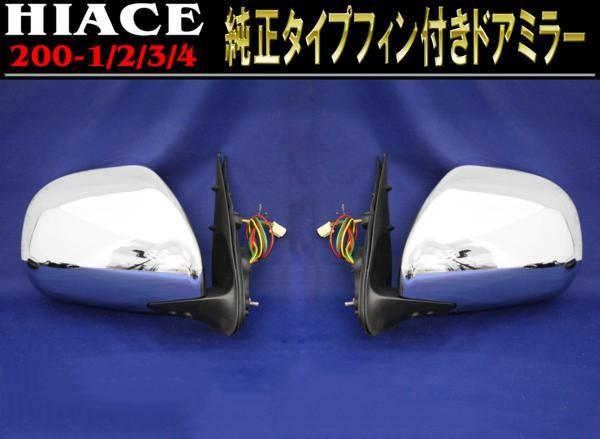 200系ハイエース  純正タイプ LED内臓ミラー付き ...