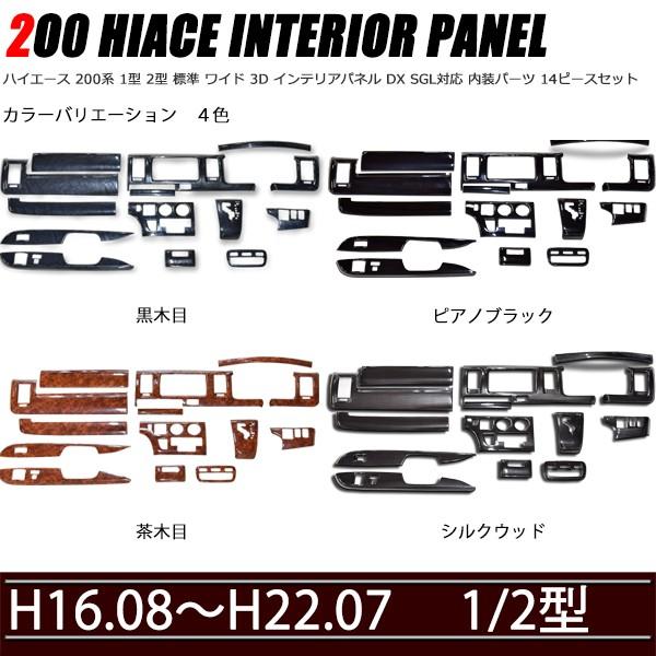 ハイエース 200系 1型 2型 標準 ワイド 3D インテ...