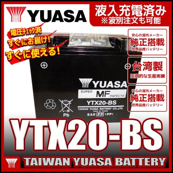 台湾 YUASA ユアサ YTX20-BS 互換 GTX20-BS FTX20...