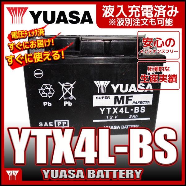 YUASA ( ユアサ ) YTX4L-BS 充電済 スーパーカブ5...